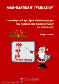 Επαναληπτικά Διαγωνίσματα Μαθηματικών Β΄ Γυμνασίου για τα Χριστούγεννα