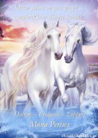 Όταν μέσα σε μια ψυχή… καλπάζουν άλογα λευκά…