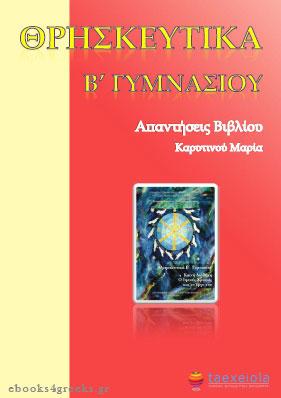 Θρησκευτικά Β΄ Γυμνασίου Λύσεις Ασκήσεων Βιβλίου