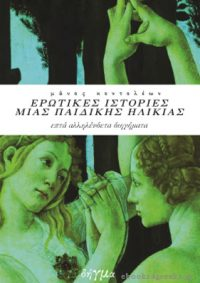 Ερωτικές ιστορίες μίας παιδικής ηλικίας (Μάνος Κοντολέων)