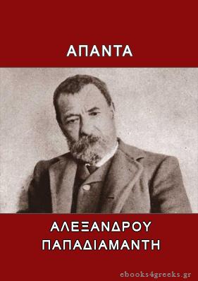 Άπαντα Αλέξανδρου Παπαδιαμάντη