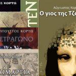 Ελεύθερα 4 βιβλία του Αύγουστου Κορτώ
