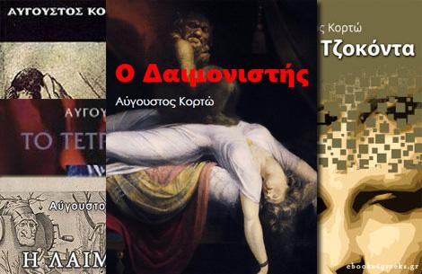 Αυγουστος Κορτω Βιβλια Δωρεαν