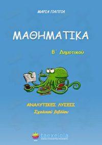 Λύσεις Βιβλίου Μαθητή Μαθηματικών Β΄ Δημοτικού