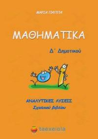 Λύσεις Βιβλίου Μαθητή Μαθηματικών Δ΄ Δημοτικού