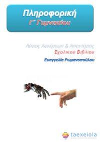 Πληροφορική Γ΄ Γυμνασίου – Λύσεις & Απαντήσεις Βιβλίου