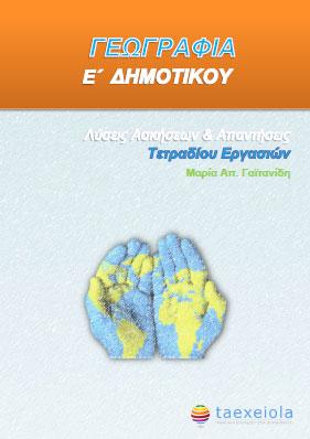 Λύσεις και Απαντήσεις Τετραδίου Εργασιών Γεωγραφίας Ε΄ Δημοτικού