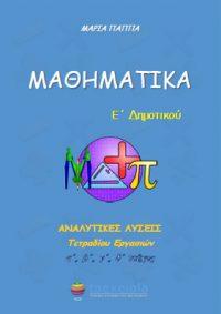 Λύσεις και Απαντήσεις Τετραδίου Εργασιών Μαθηματικά Ε΄ Δημοτικού