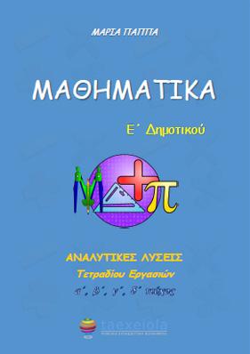 Λύσεις και Απαντήσεις Τετραδίου Εργασιών Μαθηματικά Ε΄ Δημοτικού ... 55a1e9f3251