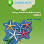Λύσεις Βιβλίου Μαθητή Γλώσσας Δ΄ Δημοτικού