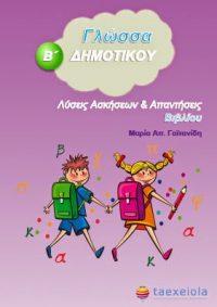 Λύσεις Βιβλίου Μαθητή Γλώσσας Β΄ Δημοτικού