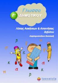 Λύσεις Βιβλίου Μαθητή Γλώσσας Γ΄ Δημοτικού