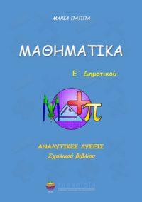 Λύσεις Βιβλίου Μαθητή Μαθηματικών Ε΄ Δημοτικού