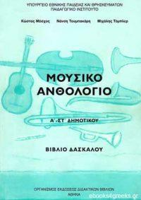 Βιβλίο Δασκάλου – Μουσικό Ανθολόγιο Α΄-Στ΄ Δημοτικού