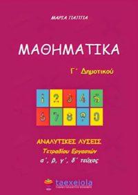 Λύσεις και Απαντήσεις Τετραδίου Εργασιών Μαθηματικά Γ΄ Δημοτικού