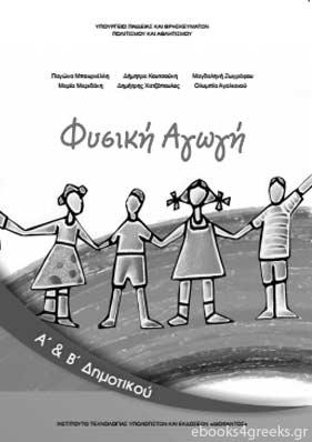 Βιβλίο Δασκάλου Φυσικής Αγωγής Α΄ & Β΄ Δημοτικού