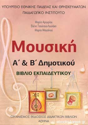 Βιβλίο Δασκάλου – Μουσική Α΄ & Β΄ Δημοτικού