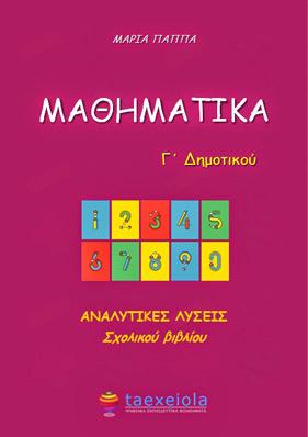 Λύσεις Βιβλίου Μαθητή Μαθηματικών Γ΄ Δημοτικού