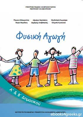 Βιβλίο Μαθητή Φυσικής Αγωγής Α΄ & Β΄ Δημοτικού