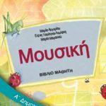Βιβλίο Μαθητή – Μουσική Α΄ Δημοτικού