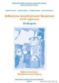 Βιβλίο Δασκάλου – Ανθολόγιο Λογοτεχνικών Κειμένων Α΄- Β΄ Δημοτικού