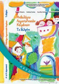 Βιβλίο Μαθητή – Ανθολόγιο Λογοτεχνικών Κειμένων Α΄- Β΄ Δημοτικού