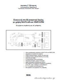 Εισαγωγή στα Ηλεκτρονικά Ισχύος με χρήση MATLAB και SIMULINK
