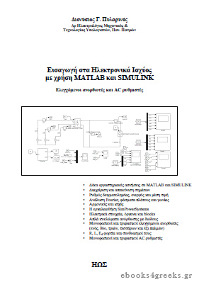 Εισαγωγή στα Ηλεκτρονικά Ισχύος με χρήση MATLAB και SIMULINK Ελεγχόμενοι ανορθωτές και AC ρυθμιστές