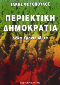 Περιεκτική Δημοκρατία (Τάκης Φωτόπουλος)