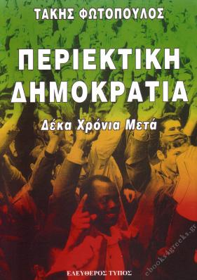Περιεκτικη Δημοκρατια Τακης Φωτοπουλος