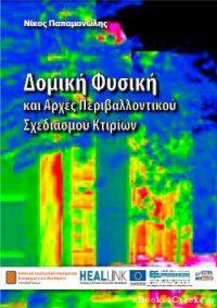 Δομική Φυσική και Αρχές Περιβαλλοντικού Σχεδιασμού Κτιρίων