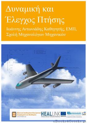 Γραμμική Προσέγγιση των Εξισώσεων Κίνησης του Αεροσκάφους, Ευστάθεια, Χαρακτηριστικά Πτήσης και Ευκολίας Χειρισμού