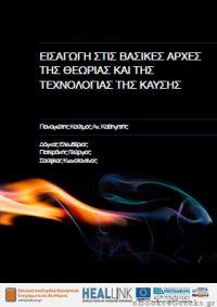 Εισαγωγή στις Βασικές Αρχές της Θεωρίας και της Τεχνολογίας της Καύσης