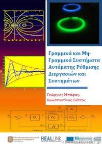 Γραμμικά και Μη Γραμμικά Συστήματα Αυτόματης Ρύθμισης Διεργασιών και Συστημάτων