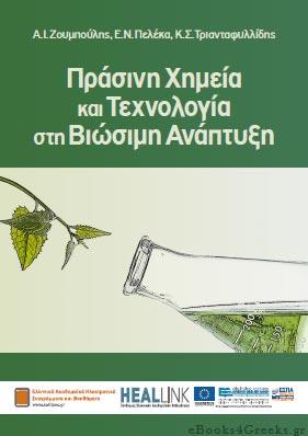 Πρασινη Χημεια και Τεχνολογια στη Βιωσιμη Αναπτυξη Βασικες Αρχες και Εφαρμογες