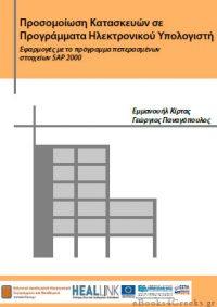 Προσομοίωση Κατασκευών σε Προγράμματα Η/Υ: Εφαρμογές με το Πρόγραμμα Πεπερασμένων Στοιχείων SAP2000
