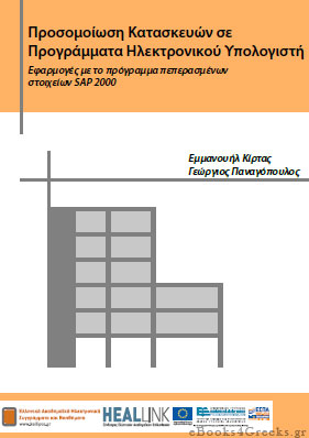 Προσομοιωση Κατασκευων σε Προγραμματα Υπολογιστη Εφαρμογες με το Προγραμμα Πεπερασμενων Στοιχειων SAP2000