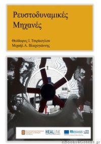 Ρευστοδυναμικές Μηχανές: Θεωρητική Προσέγγιση – Εφαρμογές
