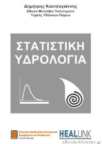 Στατιστική Υδρολογία