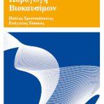 Βιοτεχνολογική Παραγωγή Βιοκαυσίμων