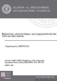 Βυζαντινές «Αναγεννήσεις» και η Αρχιτεκτονική του 11ου και 12ου αιώνος