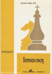 Ισπανική Παρτίδα – Ανοίγματα στο Σκάκι