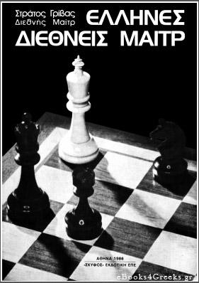 ελληνες Διεθνεις Μετρ στο Σκακι Παρτιδες