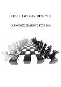 Κανόνες Σκακιού