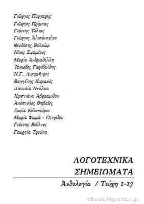 Λογοτεχνικά Σημειώματα (Ανθολογία/Τεύχη 1-17)