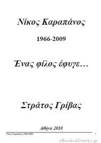 Νίκος Καραπάνος 1966-2009. Ένας φίλος έφυγε… (Σκακιστικές Ιστορίες)