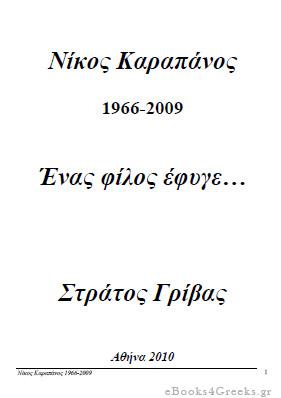 Νίκος Καραπάνος1966-2009. Ένας φίλος έφυγε... (Σκακιστικές Ιστορίες)