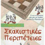 Οι πρώτες μου Σκακιστικές Περιπέτειες