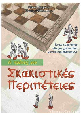 Οι πρωτες μου Σκακιστικες Περιπετειες