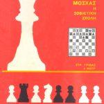 Σκακιστικό σεμινάριο Μόσχας (Η Σοβιετική Σχολή)